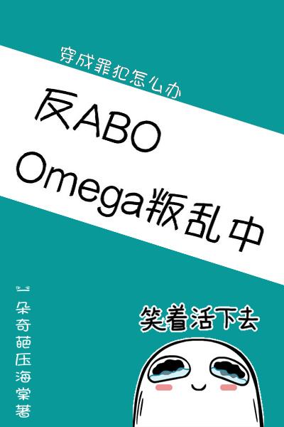 Omega叛乱中(星际)