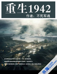 重生1942