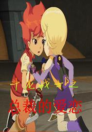 斗龙战士之总裁的爱恋